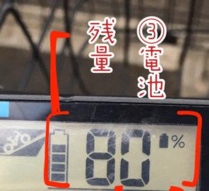 レンタサイクル端末電池