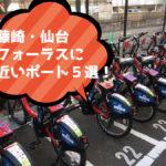 伊達バイク-藤崎、仙台フォーラスアイキャッチ