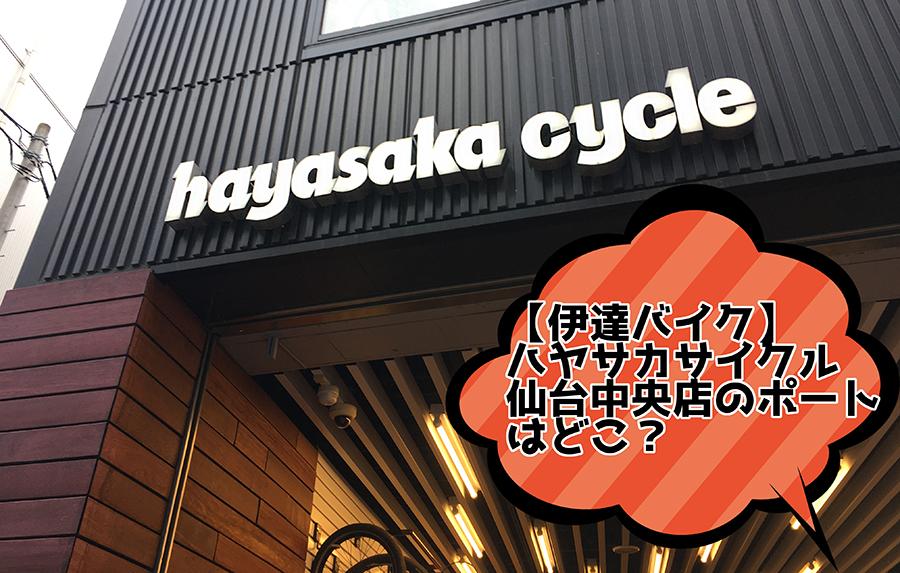 伊達バイク-ハヤサカサイクル