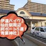 伊達バイク-北仙台駅アイキャッチ