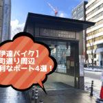 伊達バイク-地下鉄青葉通り一番町駅アイキャッチ