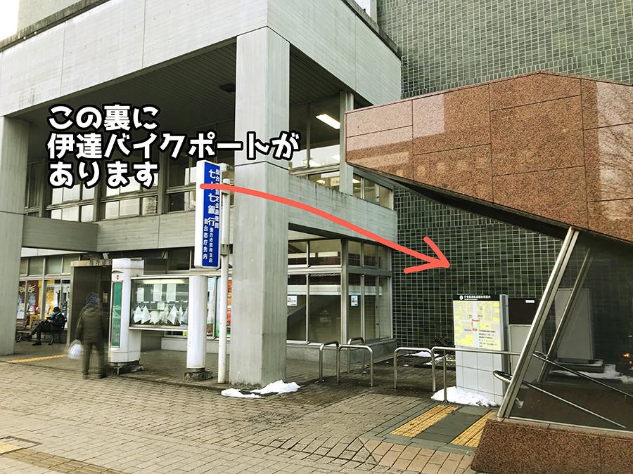 伊達バイク-仙台市役所2