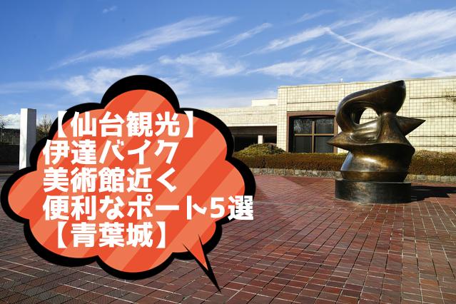 伊達バイク-宮城県美術館アイキャッチ