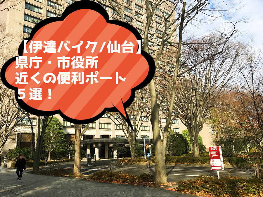 伊達バイク-県庁付近ポート5選アイキャッチ
