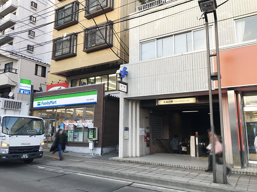 地下鉄南北線北仙台駅