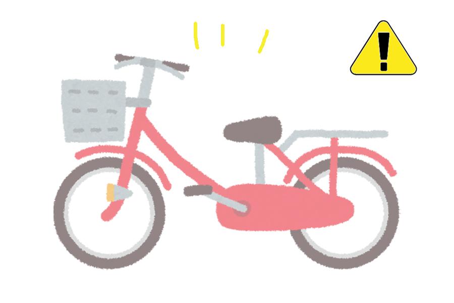 自転車がない