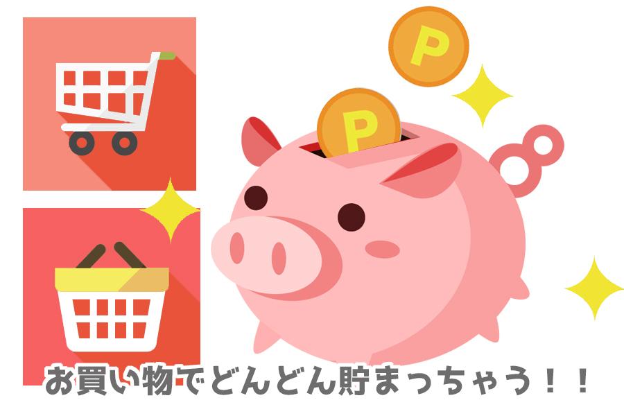 dポイント対象店舗:アプリ