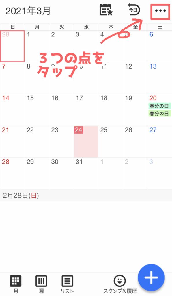 シフトボードyaooカレンダー連携1