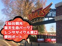 伊達バイク-楽天:仙台駅東口アイキャッチ