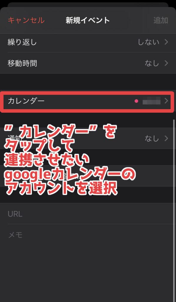 シフトボード-googleカレンダー連携