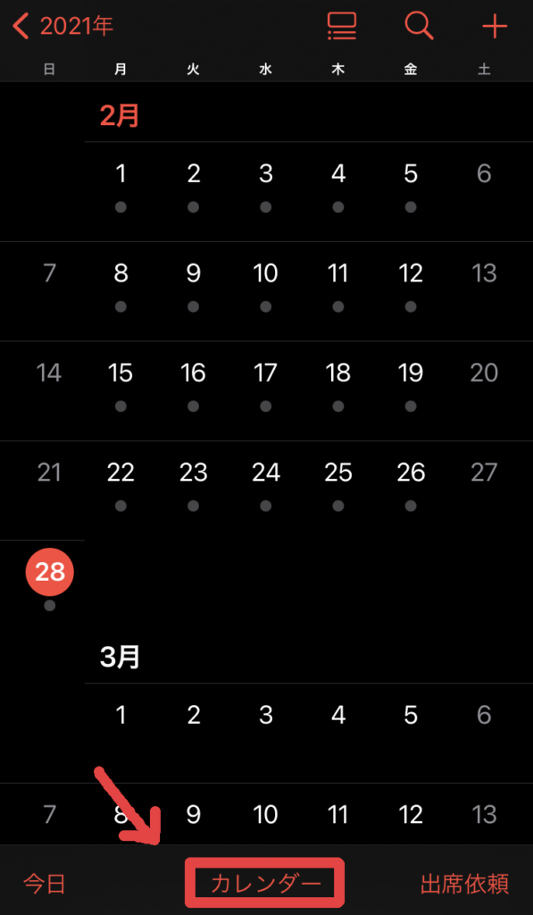 iphoneデフォルトカレンダー2