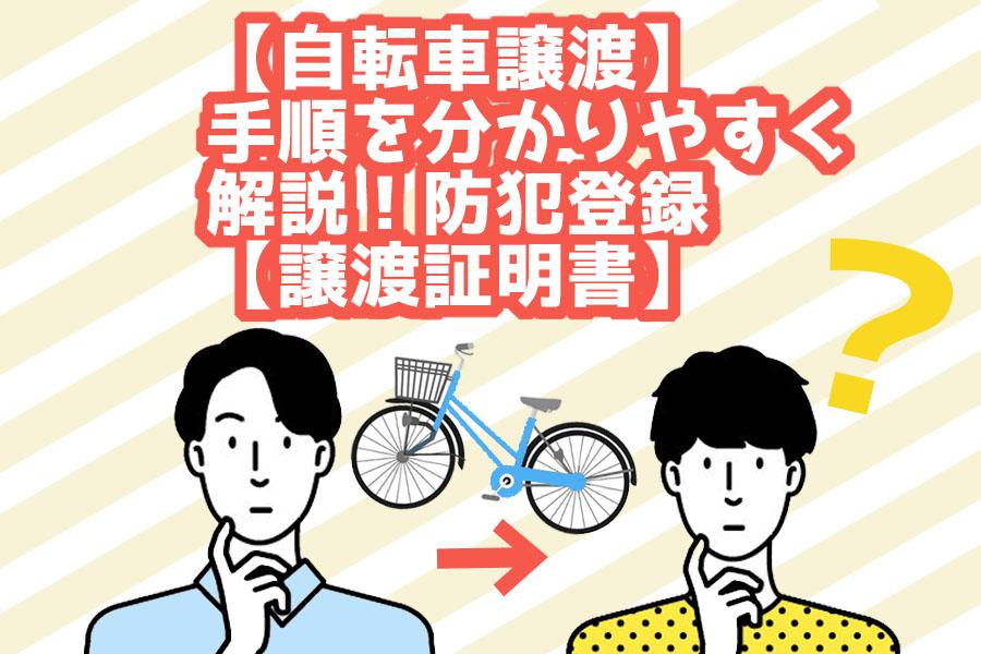 自転車譲渡アイキャッチ