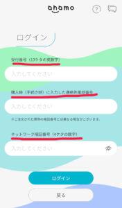 ahamoアプリログイン画面